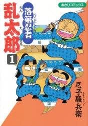 【コミック】落第忍者乱太郎(1)