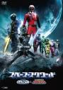 【DVD】映画 スペース・スクワッド ギャバンVSデカレンジャーの画像