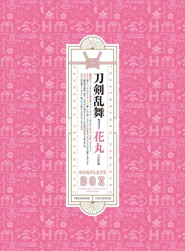 【Blu-ray】TV 刀剣乱舞-花丸- Blu-ray BOX