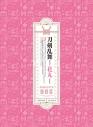 【DVD】TV 刀剣乱舞-花丸- DVD BOXの画像