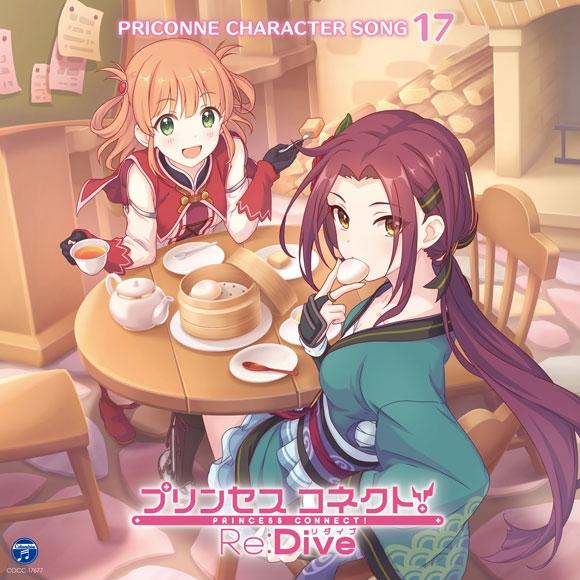 【キャラクターソング】プリンセスコネクト!Re:Dive PRICONNE CHARACTER SONG 17