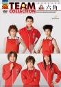 【DVD】ミュージカル テニスの王子様 TEAM COLLECTION 六角の画像