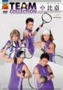 【DVD】ミュージカル テニスの王子様 TEAM COLLECTION 比嘉の画像