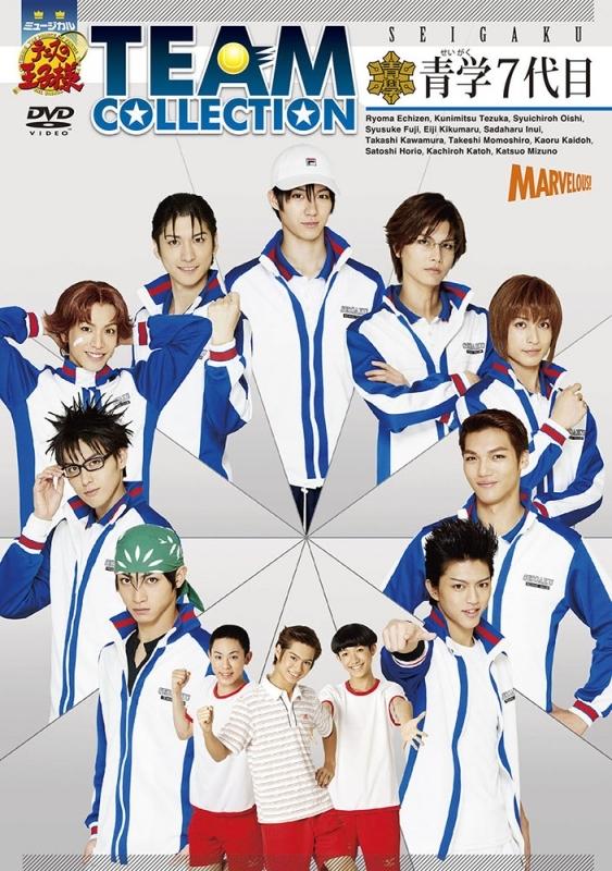【DVD】ミュージカル テニスの王子様 TEAM COLLECTION 青学7代目
