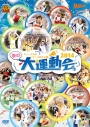 【DVD】ミュージカル テニスの王子様 春の大運動会2014の画像