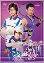 【DVD】ミュージカル テニスの王子様 2nd Season 青学vs比嘉の画像