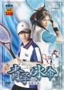 【DVD】ミュージカル テニスの王子様 2nd Season 全国大会 青学vs氷帝の画像