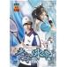 ミュージカル テニスの王子様 2nd Season 全国大会 青学vs氷帝