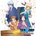 【ドラマCD】ドラマCD SERVAMP-サーヴァンプ- 第2巻 サマーフェスティバルの画像