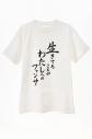 【コスプレ-コスプレアクセサリー】推しが武道館いってくれたら死ぬ(アニメ版) 生きてることがわたしへのファンサTシャツ【再販】の画像