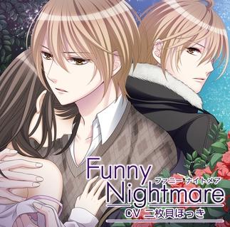 アニメイト ドラマcd funny nightmare cv 二枚貝ほっき