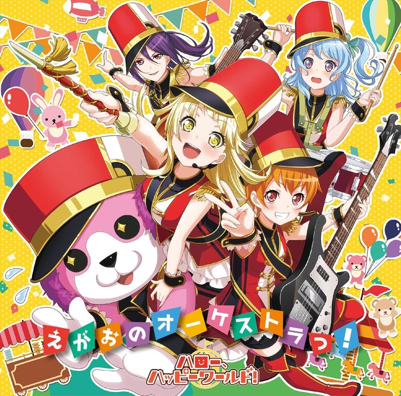 【キャラクターソング】BanG Dream! バンドリ! ハロー、ハッピーワールド!/えがおのオーケストラっ!