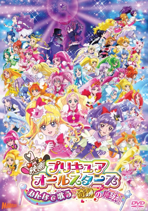 【DVD】映画 プリキュアオールスターズ みんなで歌う♪奇跡の魔法! 特装版
