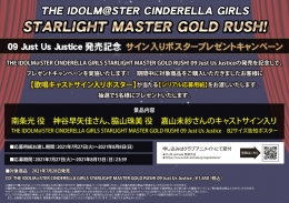 THE IDOLM@STER CINDERELLA GIRLS STARLIGHT MASTER GOLD RUSH! 09 Just Us Justice発売記念 サイン入りポスタープレゼントキャン画像
