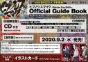 【その他(書籍)】ヒプノシスマイク-Division Rap Battle- Official Guide Book 初回限定版の画像