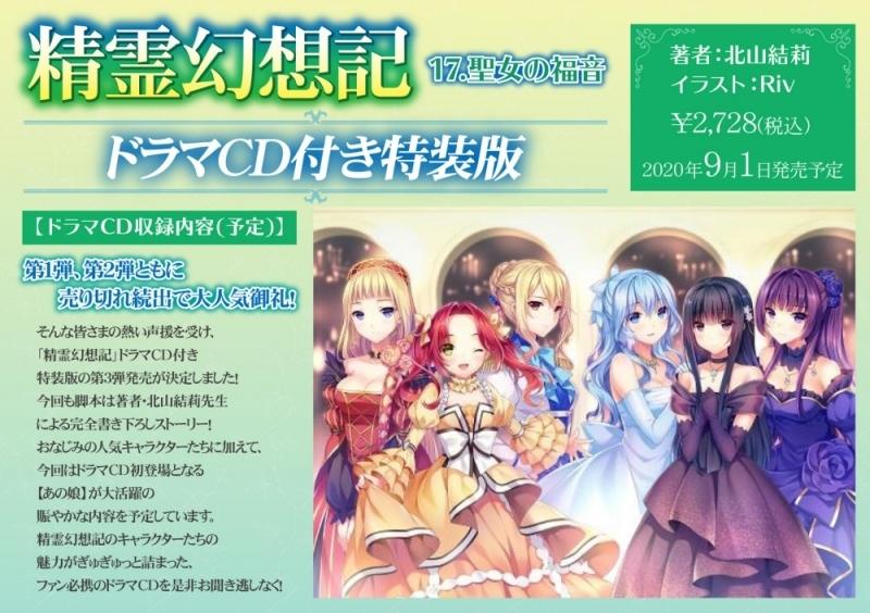 【小説】精霊幻想記 17.聖女の福音 ドラマCD付き特装版