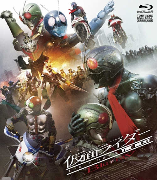 【Blu-ray】仮面ライダー THE FIRST & NEXT