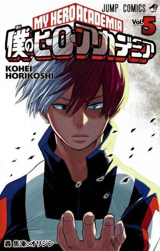 【コミック】僕のヒーローアカデミア(5)