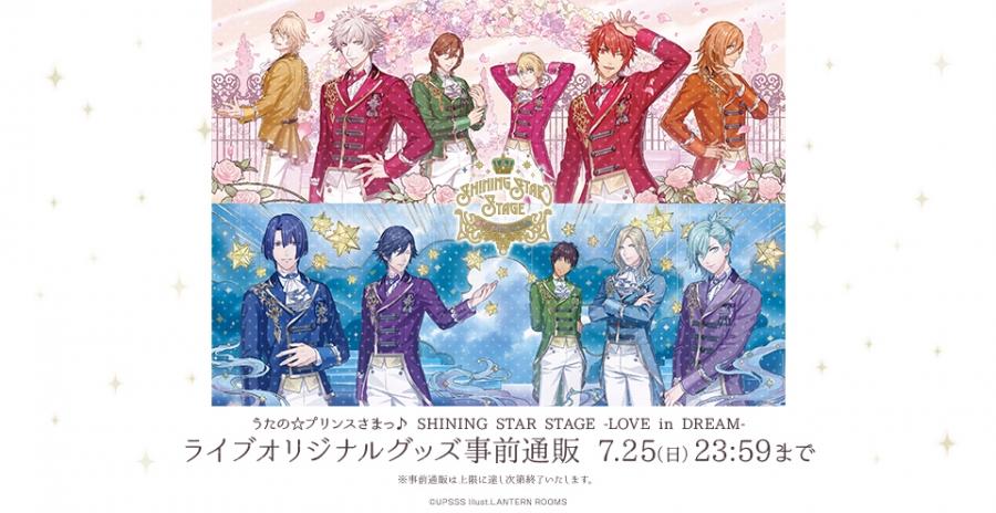 「うたの☆プリンスさまっ♪ SHINING STAR STAGE -LOVE in DREAM-」