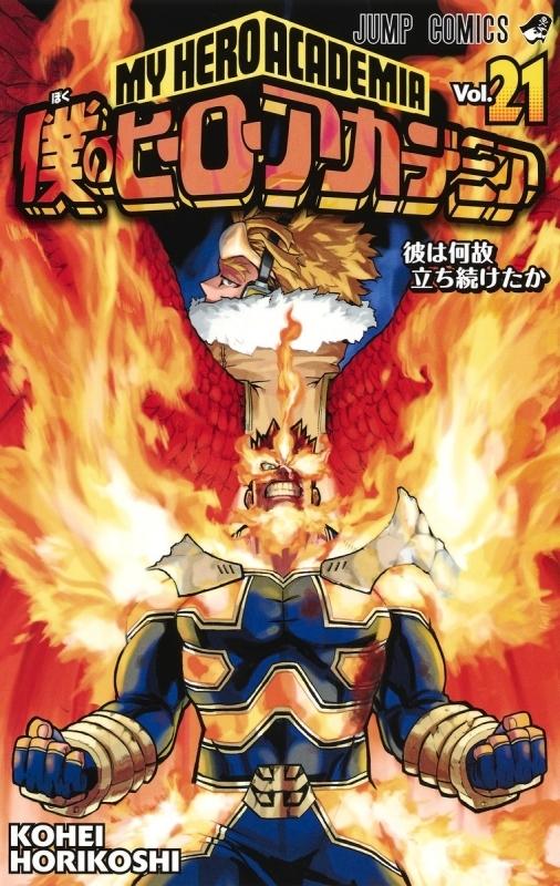 【コミック】僕のヒーローアカデミア(21)