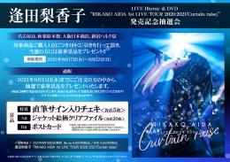 """逢田梨香子 LIVE Blu-ray & DVD """"RIKAKO AIDA 1st LIVE TOUR 2020-2021「Curtain raise」""""発売記念抽選会画像"""