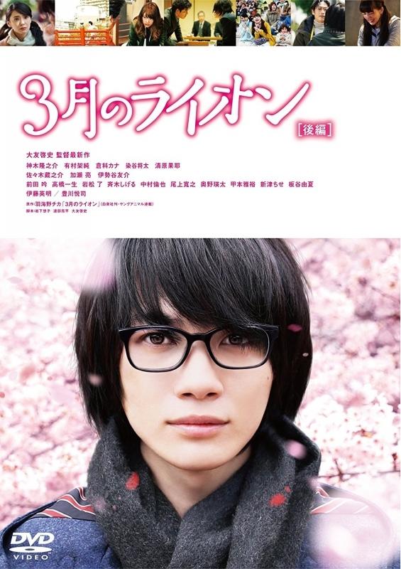 【DVD】映画 実写 3月のライオン 後編 通常版