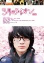 【DVD】映画 実写 3月のライオン 後編 通常版の画像