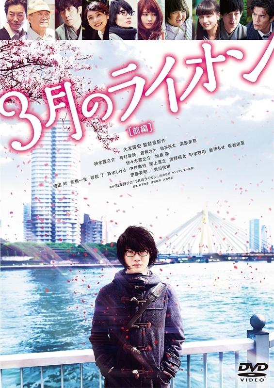 【DVD】映画 実写 3月のライオン 前編 通常版
