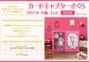 【コミック】カードキャプターさくら クリアカード編(11) さくらちゃん衣装トルソースタンド&ミニチュア額縁付き特装版の画像