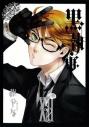 【コミック】黒執事(12)の画像