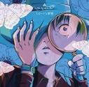 【主題歌】TV 乱歩奇譚 Game of Laplace OP「スピードと摩擦」/amazarashi 通常盤の画像
