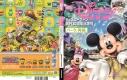 【雑誌】ディズニーファン 2020年9月号の画像