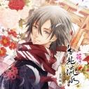 【ドラマCD】花咲くまにまに 落花流水 其ノ参 倉間楓 編の画像