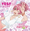 【主題歌】TV さばげぶっ! OP「YES!!」/大橋彩香 さばげぶっ!盤の画像
