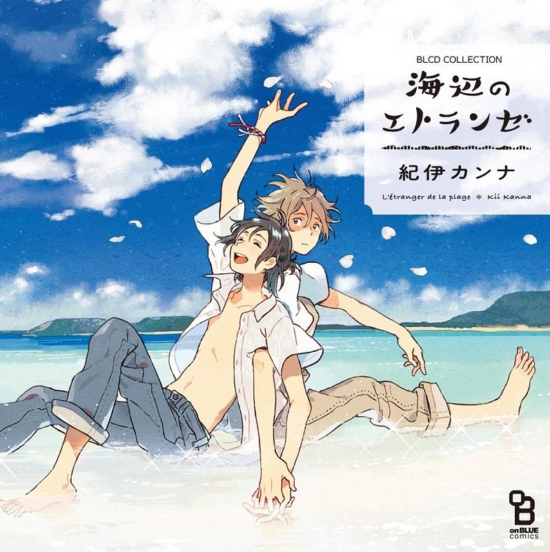 【ドラマCD】BLCDコレクション 海辺のエトランゼ