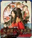 【Blu-ray】映画 死神遣いの事件帖‐傀儡夜曲‐の画像