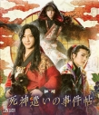 【Blu-ray】ムビ×ステ セット 死神遣いの事件帖の画像