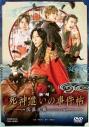 【DVD】映画 死神遣いの事件帖‐傀儡夜曲‐の画像