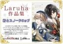 【画集】Laruha作品集 椿とスノードロップの画像