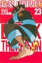 【コミック】炎炎ノ消防隊(23)の画像