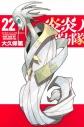 【コミック】炎炎ノ消防隊(22)の画像