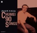 【アルバム】渡辺宙明卒寿記念 CHUMEI 90 SONGSの画像