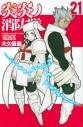 【コミック】炎炎ノ消防隊(21) 通常版の画像