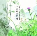 【主題歌】映画 かぐや姫の物語 主題歌「いのちの記憶」/二階堂和美の画像
