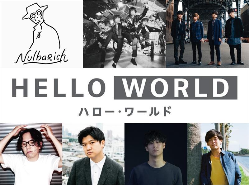 【サウンドトラック】映画 HELLO WORLD オリジナル・サウンドトラック