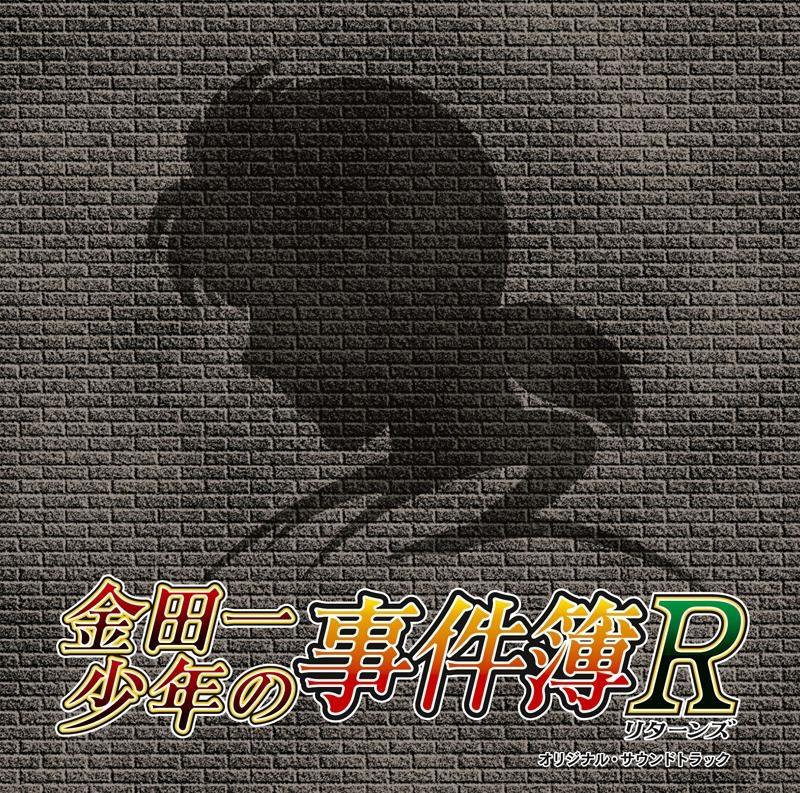 【サウンドトラック】TV 金田一少年の事件簿R オリジナルサウンドトラック