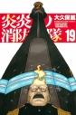 【コミック】炎炎ノ消防隊(19)の画像