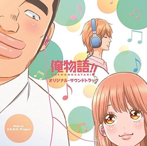 【サウンドトラック】TV 俺物語!! オリジナル・サウンドトラック