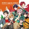 【ドラマCD】ラフラフ!-laugh life- 3rd Round アニメイト限定セットの画像