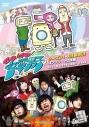 【DVD】Go!Go!家電男子 シーズン1+THE MOVIE コンプリート2枚組の画像